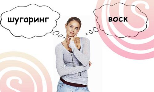 Выбор между шугарингом и воском